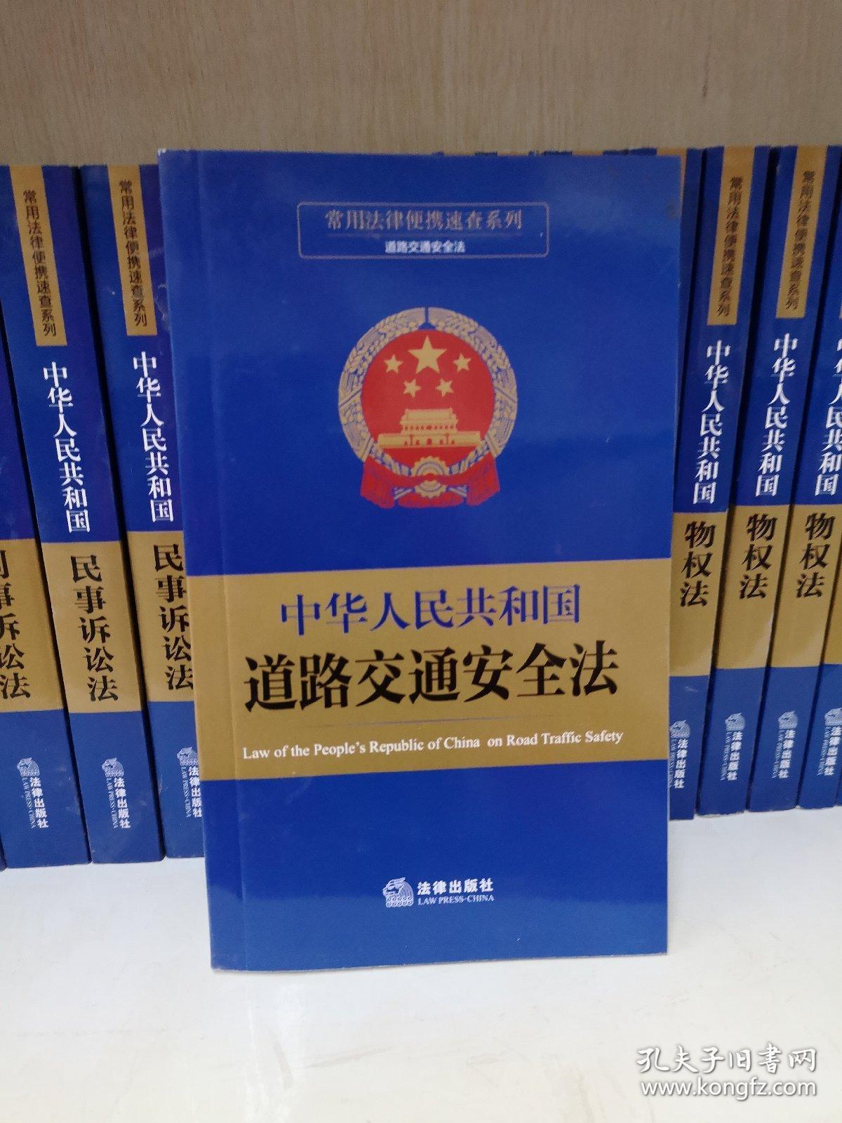 常用法律便携速查系列:中华人民共和国道路交通安全法