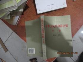 中华人民共和国史稿 序卷 李成瑞签赠本 少有划线