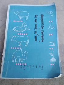 畜牧业统计与应用蒙文版