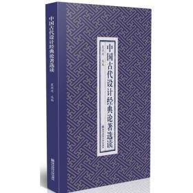 中国古代设计经典论著选读