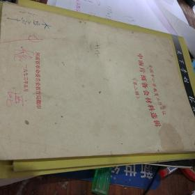 全国中小学教育工作会议中南片预备会材料选辑【第二辑】