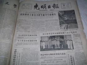 光明日报  1964年9月24日 内容提要 我国钢铁工业广大职工奋发图强进行创造性劳动获巨大成就。金善宝文章 我国农业科学工作十五年来的伟大成就。沈阳和北京部队分别举行军人代表大会。1-4版