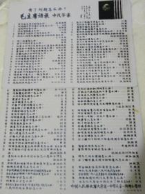 有了问题怎么办?毛主席语录中找答案-中国人民解放军大学第一中学延安一排(带毛泽东语录 林彪题)上下两张【以图片为准.不退货】