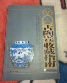 古陶瓷收藏指南 正版库存
