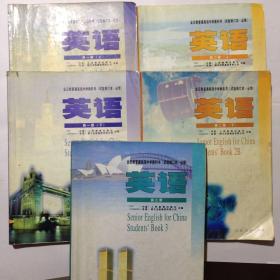 全日制普通高级中学教科书 (试验修订本必修)英语(全5册) 使用过 有笔迹