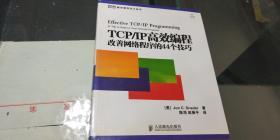 TCP/IP高效编程 改善网络程序的44个技巧