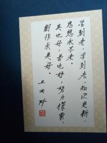 三毛 王龙基签名明信片