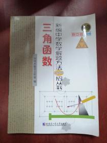新编中学数学解题方法1000招丛书:三角函数(高中版)