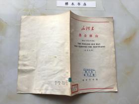 毛泽东愚公移山(汉英对照) 一版一印