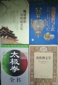 ZCD 金器鉴赏与工艺(2005年1版1印)