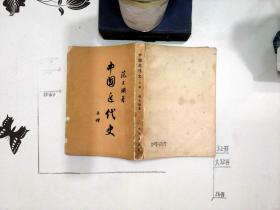 中国近代史 上册*