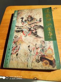道教神仙故事(1995年一版一印)