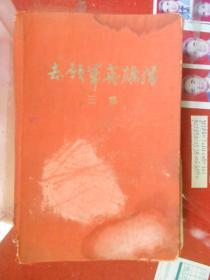 志愿军英雄传三集【彩色插图本 硬精装 56年一版一印】