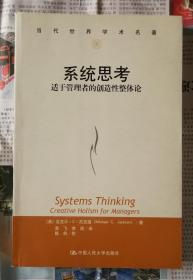 系统思考~适用于管理者的创造性整体论