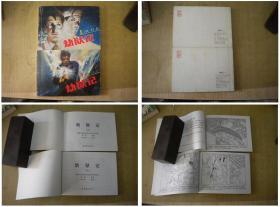 《劫狱记》一套2册,50开李万春绘,人美2007.7一版一印,4639号,连环画