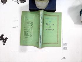 多学科学术讲座丛书 15 现代化与科学学