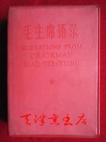 毛主席语录 Quotations from Chairman Mao Tse-tung(汉英对照 红色塑料皮封面 1967年1版1印)