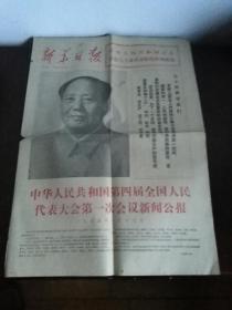 新华日报1975年1月19日 共4版