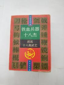 铁血兵器十八杰  【画说十八般武艺】九册