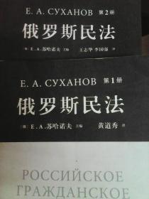 俄罗斯民法(全四册的第一二册)