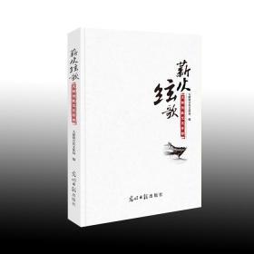 薪火弦歌——大朗传统文化寻踪