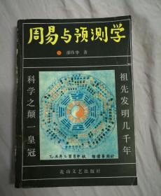 原版 周易与预测学      (六爻 八卦 命理 相法 相理 相面 相术 相学 预测学)