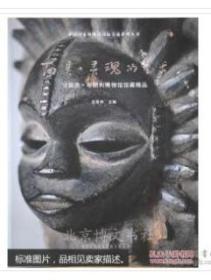面具-灵魂的艺术W