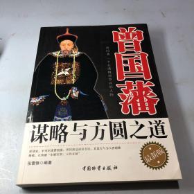 曾国藩谋略与方圆之道(最新版)