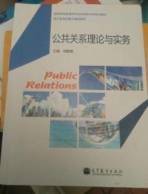 高等学校管理类专业应用型本科系列教材·浙江省高校重点建设教材:公共关系理论与实务
