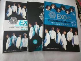 EXO 致命魅力(Min2新专辑)+韩流前线+闪耀光芒 限量珍藏版。三册合售(无赠送)
