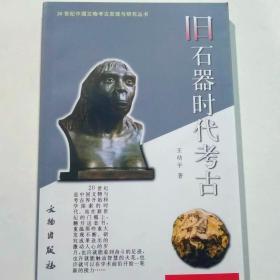正版全新绝版图书就石器时代考古值得收藏