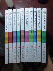 科学发展主题案例 (全套10册) 正版现货