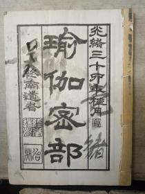 瑜伽密部(据常州天宁寺主持清镕经刊 清光绪三十四年刻本影印)缺封面