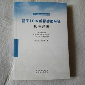 基于LCLA的损害性环境影响评价