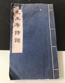 毛主席诗词 线装63年一版一印 M