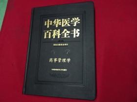 中华医学百科全书:药事管理学