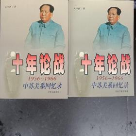 正版特价 十年论战(上下):1956-1966中苏关系回忆录