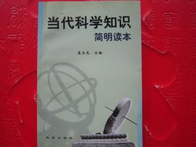 当代科学知识简明读本