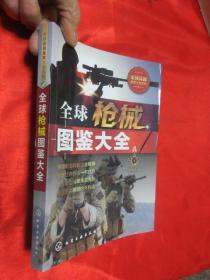 全球枪械图鉴大全  【小16开】