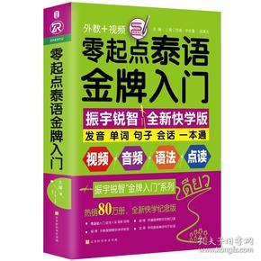零起点泰语金牌入门:全新快学纪念版(发音、单词、句子、会话一本通!音频+视频+语法+点读)
