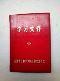 学习文件 山西省工业学大庆经验交流会议