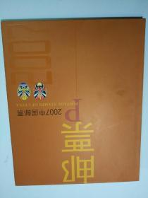 中国邮票2007年