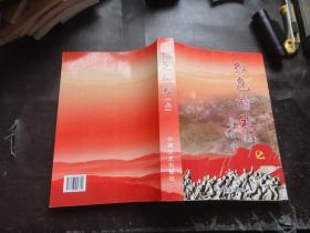 红色榆社(上)