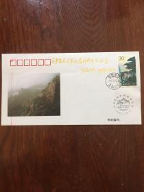 百岁宫五百罗汉堂落成开光(特种邮票首发纪念封)