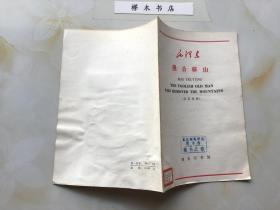 毛泽东愚公移山(汉英对照)1965年 一版一印