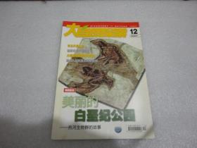 大自然探索2007年第12期【102】
