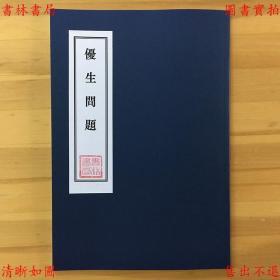 优生问题-王新命著-民国商务印书馆刊本(复印本)