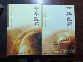 中华医药【第一辑 第二辑】2本合售