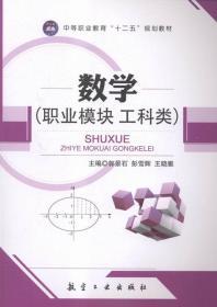 数学(职业模块:工科类)