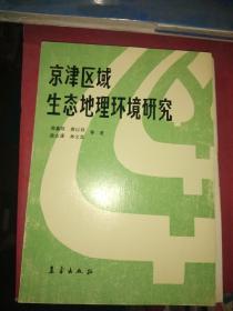 京津区域生态地理环境研究